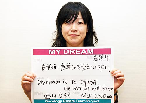 朗らかに患者さんを支えていきたい。 西川 真紀さん 看護師