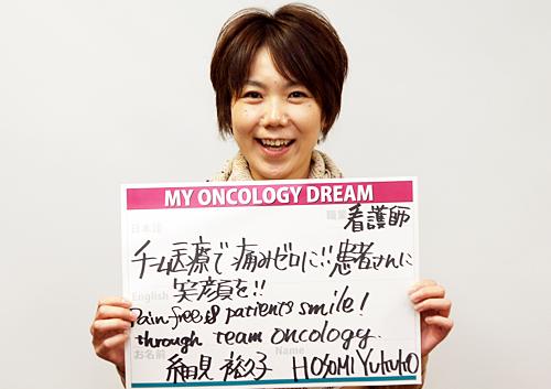 チーム医療で痛みゼロに!!患者さんに笑顔を!! 細見 裕久子さん 看護師