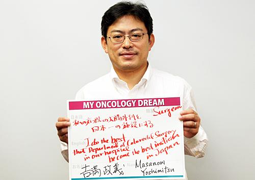 私の病院の大腸外科を日本一の施設にする 吉満 政義さん 医師