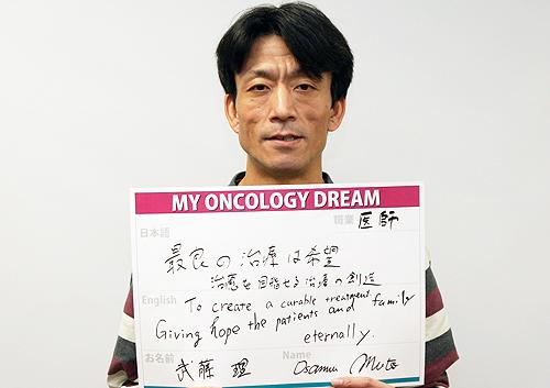 最良の治療は希望、治癒を目指せる治療の創造 武藤 理さん 医師