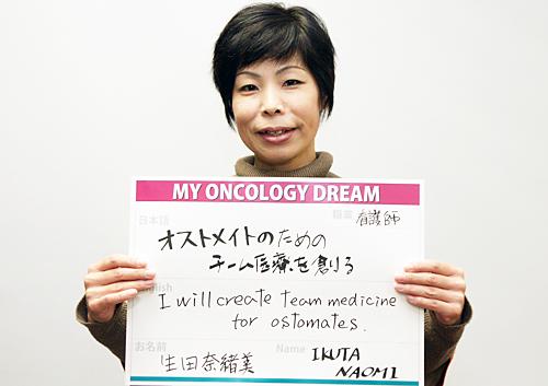 オストメイトのためのチーム医療を創る 生田 奈緒美さん 看護師