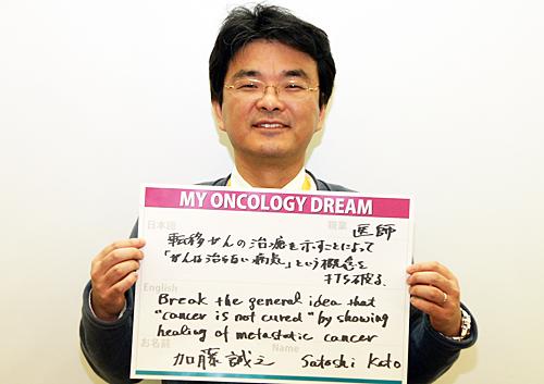転移がんの治療を示すことによって「がんは治らない病気」という概念を打ち破る。 加藤 誠之さん 医師