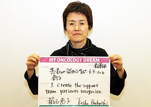 患者が認めるサポートチームを創る 箱石 恵子さん 看護師