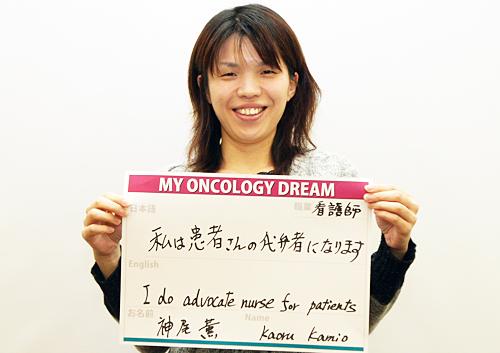 私は患者さんの代弁者になります 神尾 薫さん 看護師