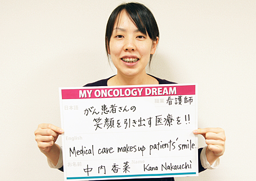 がん患者さんの笑顔を引き出す医療を!! 中内 香菜さん 看護師