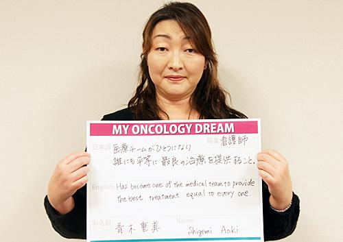 医療チームが1つになり、誰にも平等に最良の治療を提供すること。 青木 重美さん 看護師