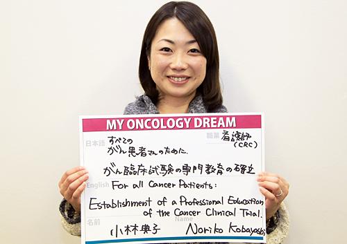 すべてのがん患者さんのために、がん臨床試験の専門教育の確立 小林 典子さん 看護師