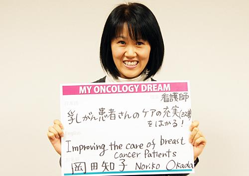 乳がん患者さんのケアの充実(改善)をはかる! 岡田 知子さん 看護師