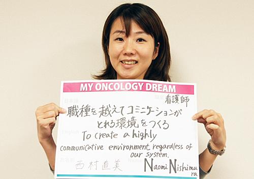 職種を越えてコミュニケーションがとれる環境をつくる 西村 直美さん 看護師