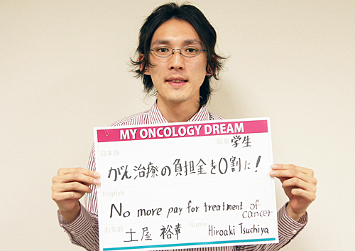 がん治療の負担金を0割に! 土屋 裕章さん 学生