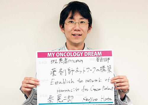 がん患者のための薬剤師ネットワークの構築 秦 晃二郎さん 薬剤師