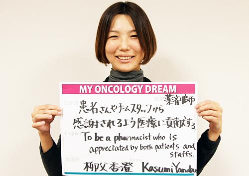 患者さんやチームスタッフから感謝されるよう医療に貢献する。 柳父 香澄さん 薬剤師