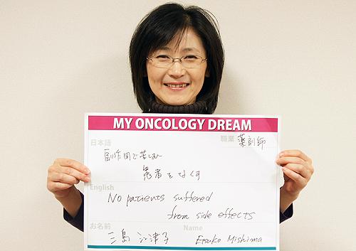 副作用で苦しむ患者さんをなくす 三島 江津子さん 薬剤師