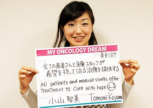 全ての患者さんと医療スタッフが希望を持って治る治療を提供する 小山 智美さん 薬剤師