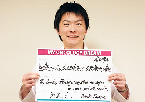 医療ニーズに応える有効な支持療法を創る 河添 仁さん 薬剤師