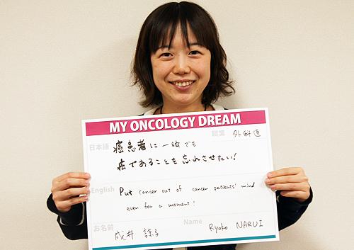 癌患者に一瞬でも癌であることを忘れさせたい! 成井 諒子さん 医師