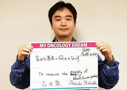乳がん患者の悩みをなくす。 吉田 敦さん 医師