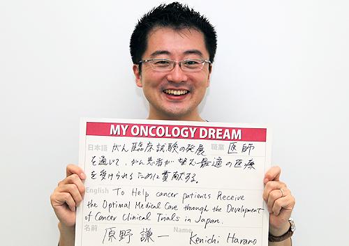 がん臨床試験の発展を通じて、がん患者が望む最適の医療を受けられるために貢献する。 原野 謙一さん 医師