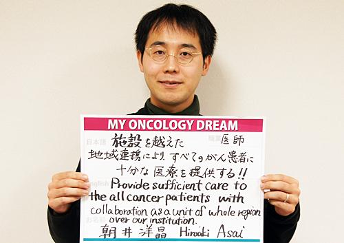 施設を越えた地域連携により、すべてのがん患者に十分な医療を提供する!! 朝井 洋晶さん 医師