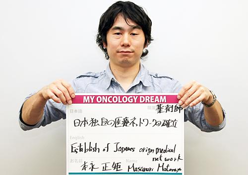 日本独自の医療ネットワークの確立 本永 正矩さん 薬剤師