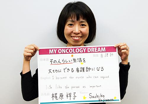 その人らしい生活を大切にできる看護師になる 梶原 祥子さん 看護師