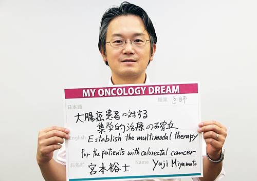 大腸癌患者に対する集学的治療の確立 宮本 裕士さん 医師
