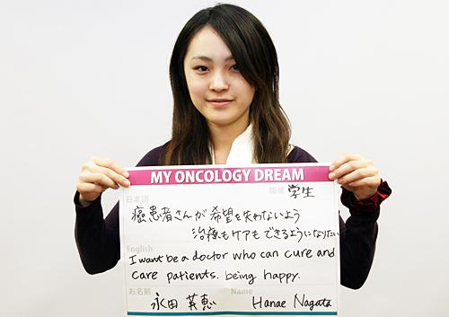 癌患者さんが希望を失わないよう治療もケアもできるようになりたい 永田 英恵さん 学生