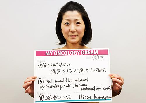 患者さんが安心して満足できる治療・ケアの提供 熊谷 妃小江さん 看護師