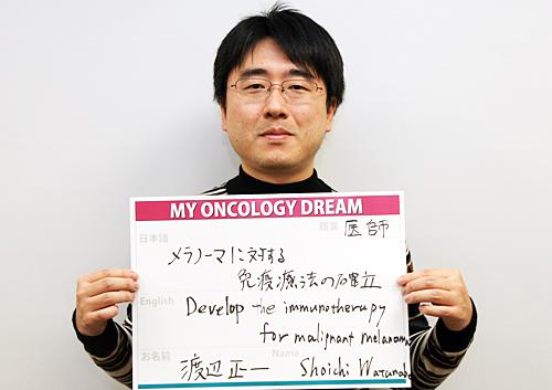 メラノーマに対する免疫療法の確立 渡辺 正一さん 医師