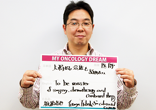 大腸がん治療を極めたい 板橋 哲也さん 医師