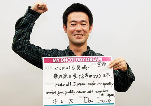 どこにいても質の高い癌治療を受ける事ができる日本 井上 大さん 医師
