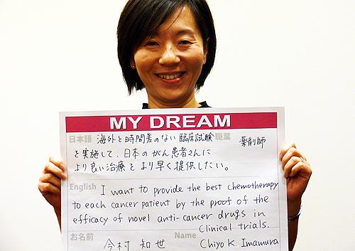 海外と時間差のない臨床試験を実施して、日本のがん患者さんにより良い治療をより早く提供したい。 今村 知世さん 薬剤師