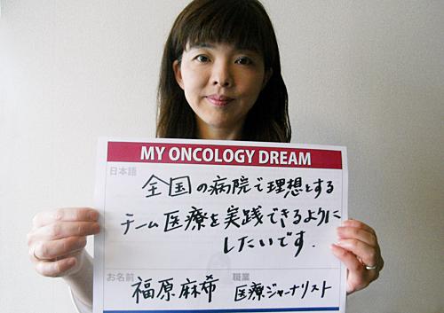 全国の病院で理想とするチーム医療を実践できるようにしたいです。 福原 麻希さん ジャーナリスト