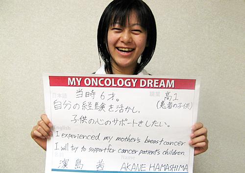当時6才。自分の経験を活かし、子供の心のサポートをしたい。 濱島 茜さん 学生