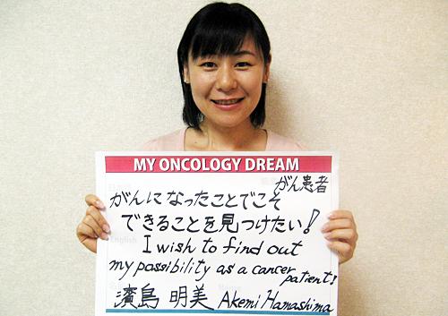 がんになったことでこそ、できることを見つけたい! 濱島 明美さん 会社員