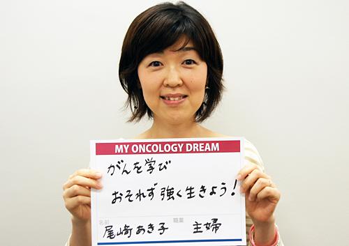 がんを学び、おそれず強く生きよう! 尾崎 昭子さん 主婦