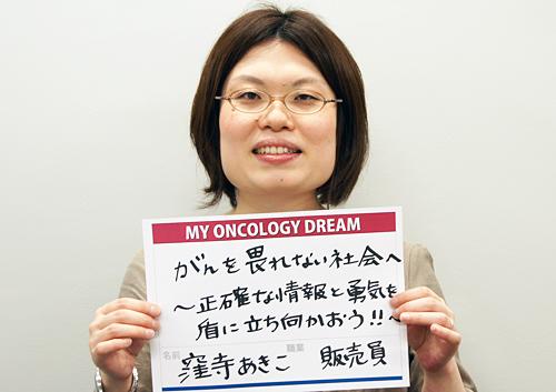 がんを畏れない社会へ~正確な情報と勇気を盾に立ち向かおう!!~ 窪寺 晶子さん 販売員
