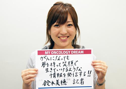 がんになっても夢を持って笑顔で生きていけるような情報を発信する!! 鈴木 美穂さん 記者