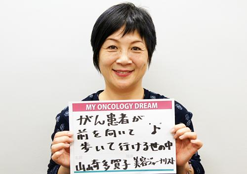がん患者が前を向いて歩いて行ける世の中 山崎 多賀子さん ジャーナリスト