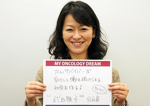 がんサバイバーが安心して働き続けられる社会を作る! 武田 雅子さん 会社員