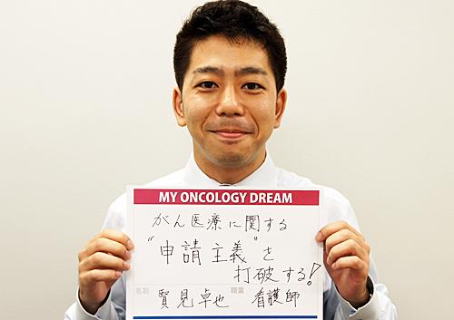 がん医療に関する申請主義を打破する! 賢見 卓也さん 看護師