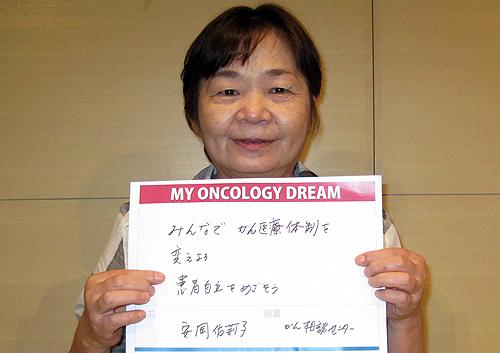 みんなで、がん医療体制を変えよう。患者自立をめざそう 安岡 佑莉子さん 団体職員