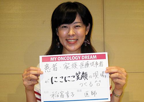 患者・家族・医療従事者がにこにこ笑顔の現場をつくる 稲富 享子さん 医師