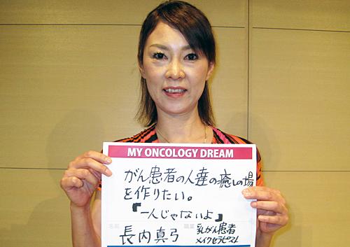 がん患者の人達の癒しの場を作りたい。「一人じゃないよ」 長内 真弓さん メイクセラピスト