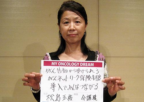 がん告知から受けられる、がんネットワーク保険制度導入で、みんなつながる 松島 玉枝さん NPO職員