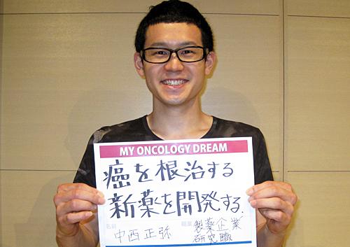 癌を根治する新薬を開発する 中西 正弥さん 製薬メーカー社員