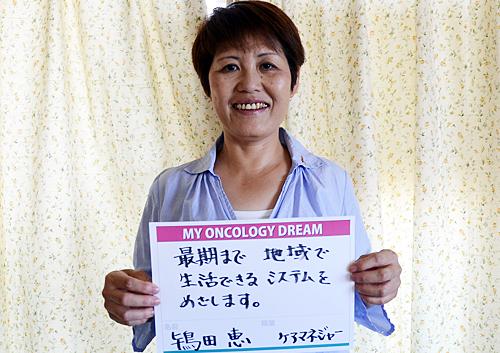 最期まで地域で生活できるシステムをめざします。 鴇田 恵さん ケアマネジャー