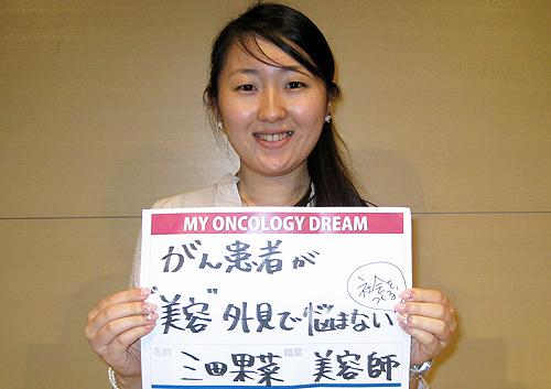 がん患者が「美容」外見で悩まない社会をつくる 三田 果菜さん 美容師