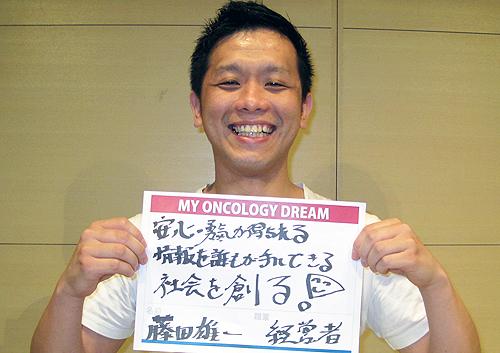 安心・勇気が得られる情報を誰もが手にできる社会を創る! 藤田 雄一さん 会社社長