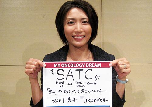 「私」が立ち上がって、考えることから... 松川 浩子さん アナウンサー